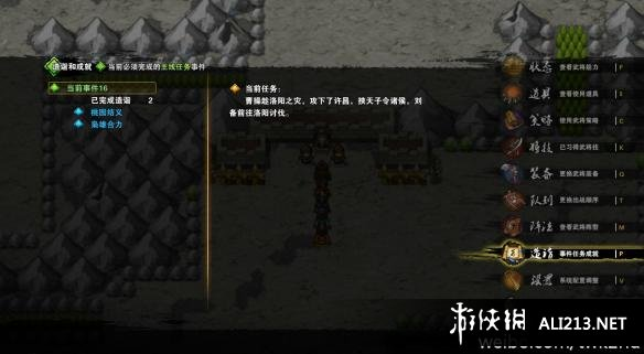 《吞食孔明传》中文游戏截图
