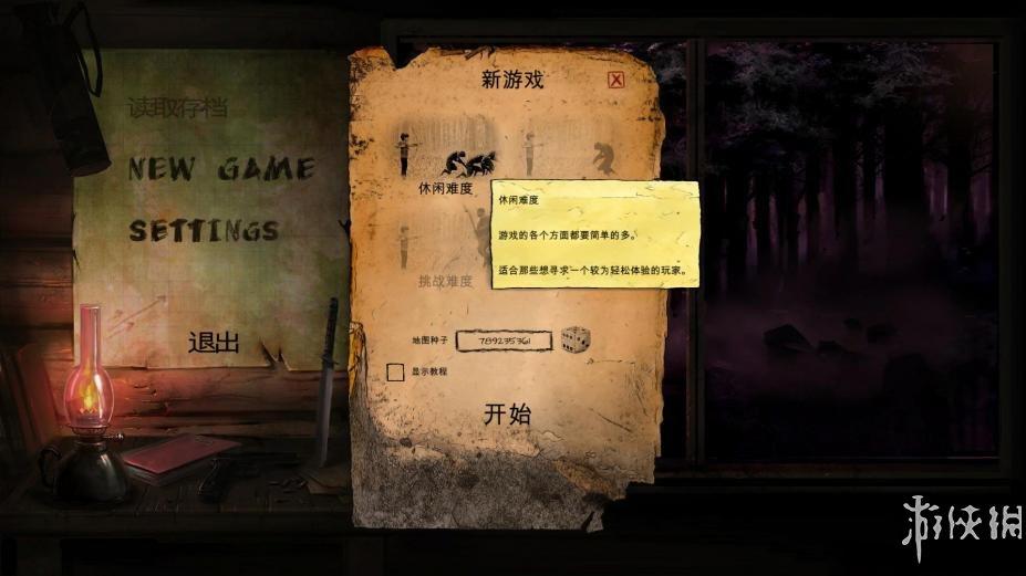《审判:末世生存模拟》中文截图
