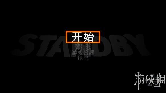 《快步流星》中文游戏截图-1