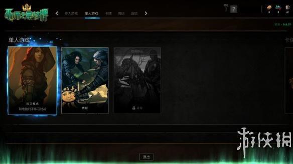《巫师:昆特牌》中文游戏截图