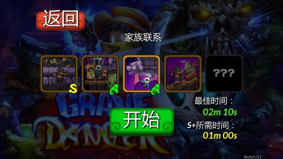 《地穴危机》中文截图