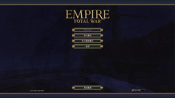 《帝国之全面战争》中文截图-1