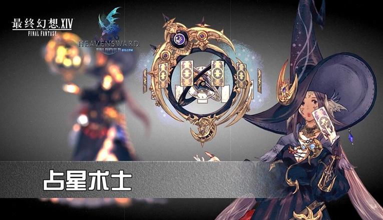 《最终幻想14》精美图赏