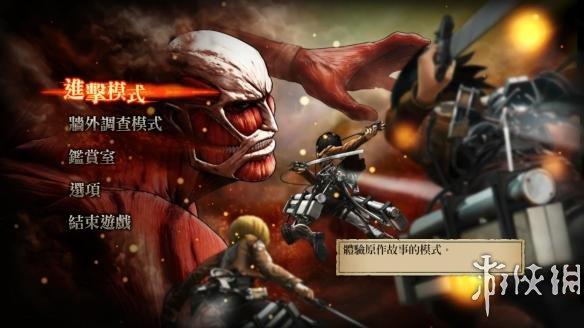 《进击的巨人》官方繁中游戏截图-1