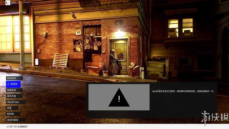 《看门狗2》游戏截图(1)