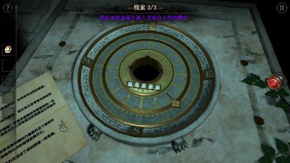 《未上锁的房间2》中文截图