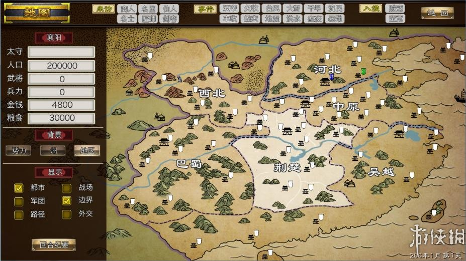 《三國志:漢末霸業》游戲截圖