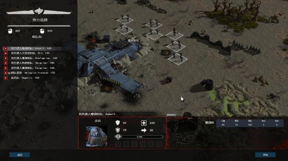 《战锤40K:神圣军团》中文截图