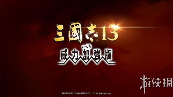 《三国志13威力加强版》中文截图-1-1