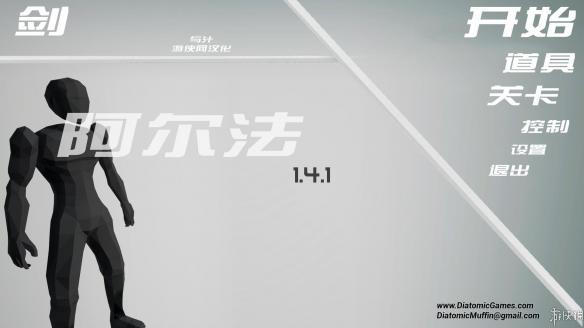 《剑与汁:阿尔法》中文截图