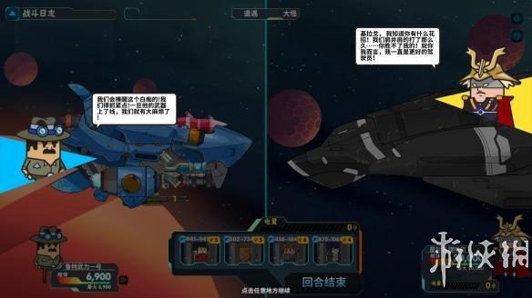 《神圣土豆的太空飞船》中文游戏截图
