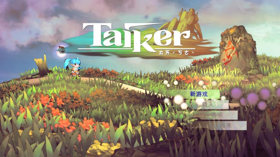 《TAIKER》中文截图