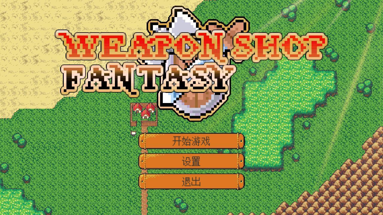 武器店物语游戏图片欣赏