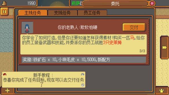 《武器店物语》中文截图