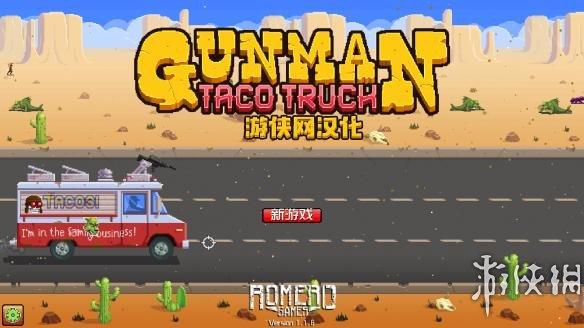 《枪炮卷饼卡车》中文兴旺娱乐截图