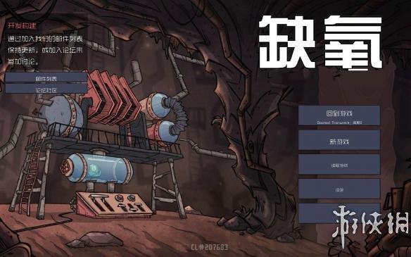 《缺氧》游戏截图