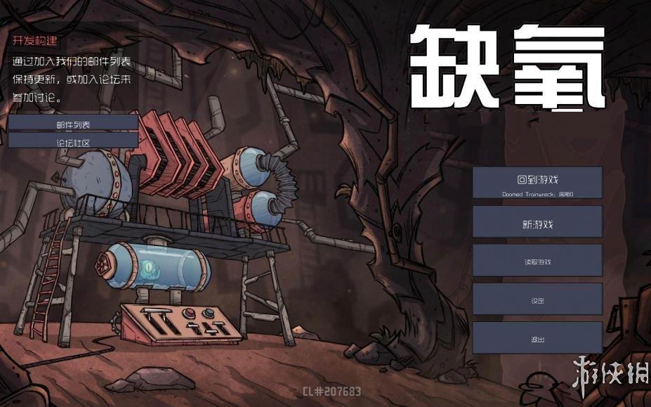 《缺氧》游戏截图(1)
