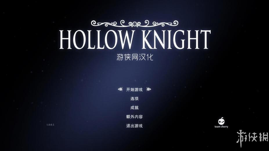 《空洞骑士》中文游戏截图(1)