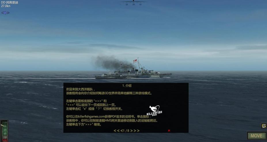 《大西洋舰队》中文截图