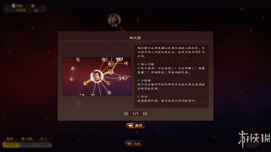 《三国志13威力加强版》简体中文游戏截图