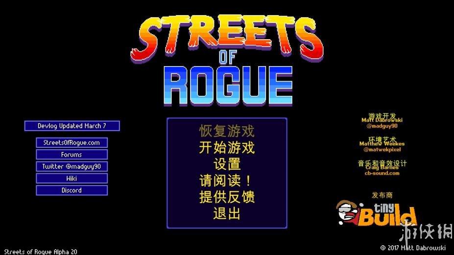 《地痞街区》官方中文游戏截图