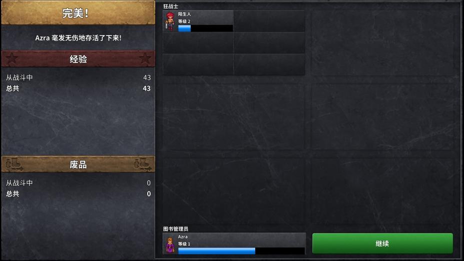 《守护者冒险:遗忘山谷》中文截图