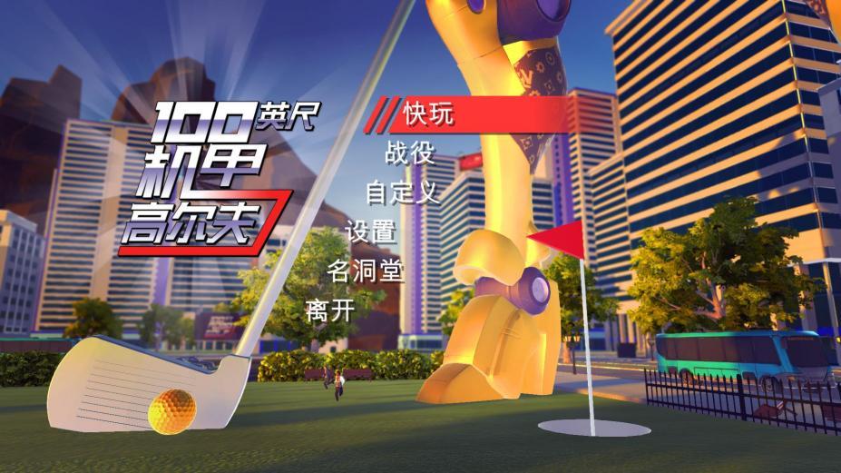 《一百英尺高机器人高尔夫》中文截图(1)