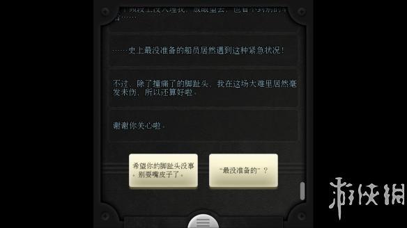 《生命线》中文游戏截图