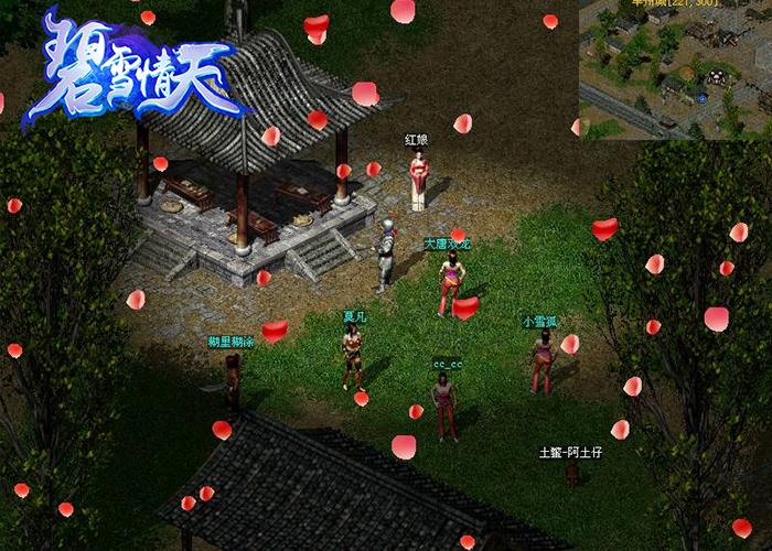 《碧雪情天》游戏截图