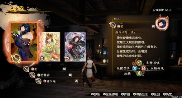 《讨鬼传2》中文截图