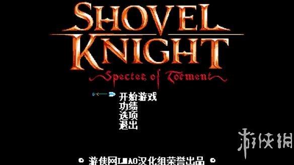 《铲子骑士:幽灵的折磨》中文游戏截图