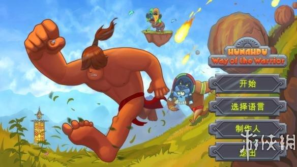 《乌纳普:勇士之路》中文游戏截图