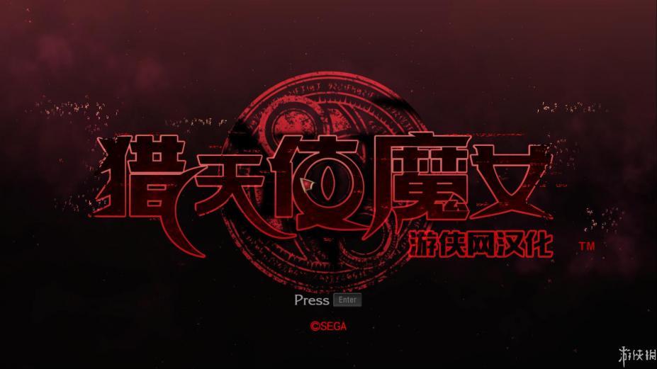 《猎天使魔女》中文截图