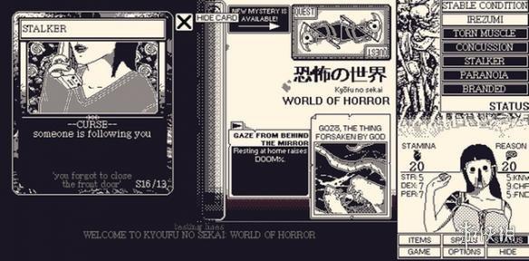 《恐怖的世界》游戏截图