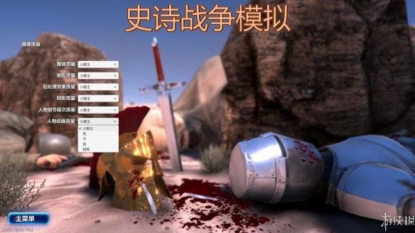 《史诗战争模拟》中文截图