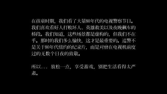 《巡警》官方中文游戏截图