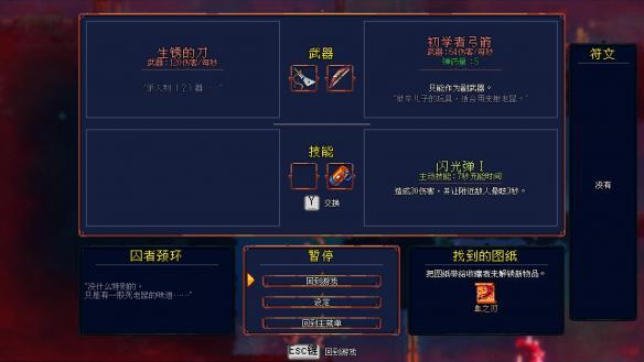 《死亡细胞》免安装简体中文绿色版[测试版|官方中文]