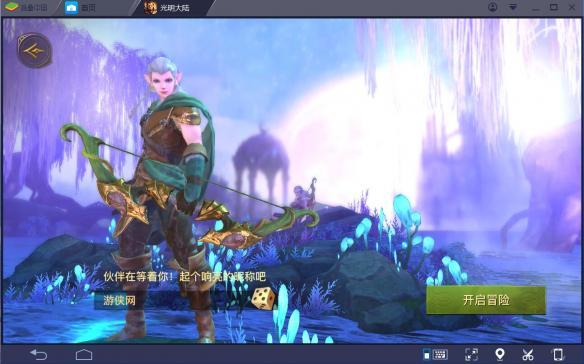 《光明大陆》手游电脑版截图