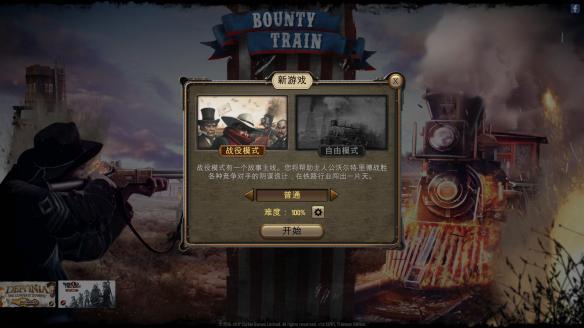 《赏金火车》中文游戏截图