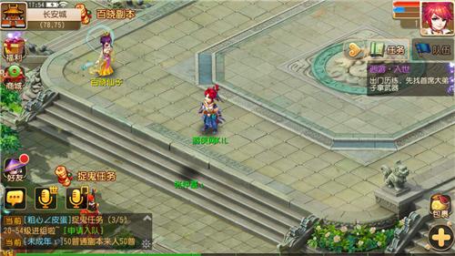 《梦幻西游》电脑版截图