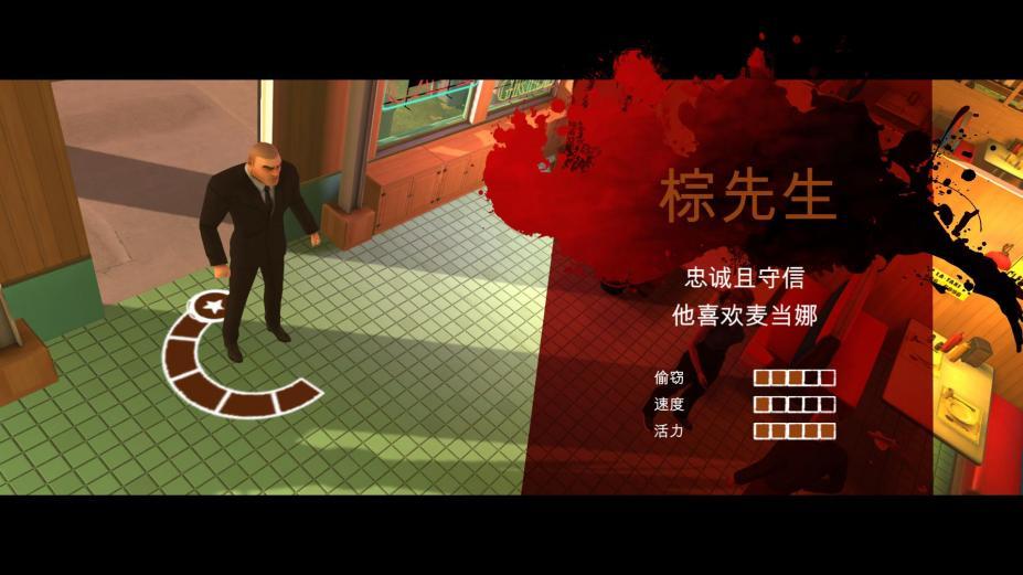《落水狗:血战日》游戏截图