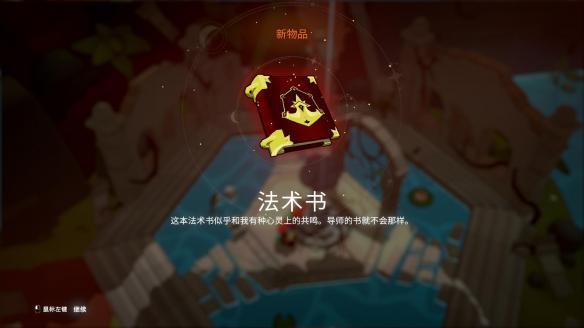 《秘奥法师》免安装简体中文绿色版[官方中文]