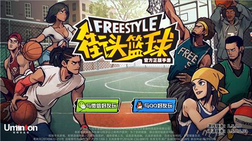 《街头篮球手游》电脑版截图