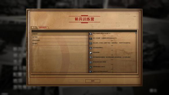 《钢铁之师:诺曼底44》中文游戏截图
