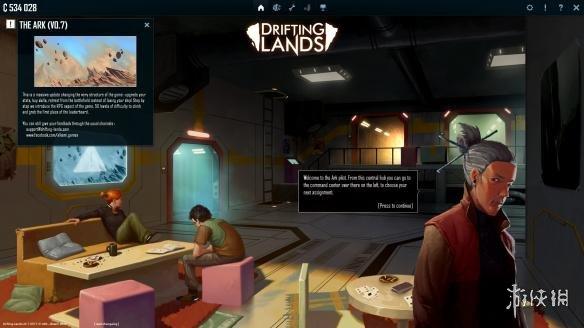 《漂流的土地》游戏截图