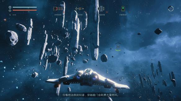 《永恒空间》游戏截图