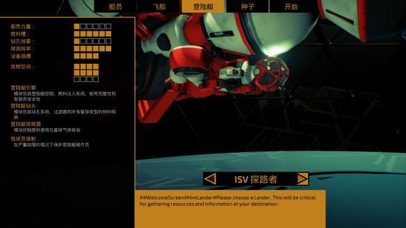 《漫漫归途》中文游戏截图