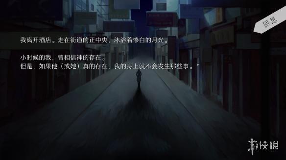《WILL:美好世界》游戏截图