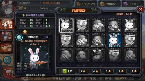 《那兔之大国梦》电脑版截图