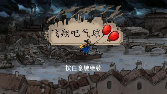《飞翔吧气球》中文截图